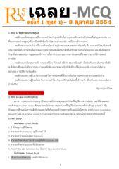 เฉลย MCQ 8-10-54.pdf
