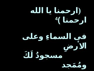ارحمنا يا الله ارحمنا.pps