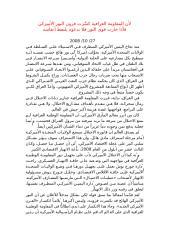 114 لأن المقاومة العراقية كسَّرت قرون الثور الأميركي.doc