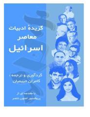 The Anthology4.pdf