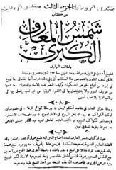 شمس المعارف الكبرى ج3.pdf