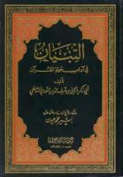 التبيان في آداب حملة القرآن - يحيى بن شرف النووي (ت) بشير محمد عيون (ط1) مكتبة المؤيد.pdf