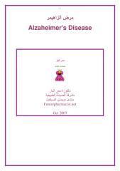 مرض ألزاهيمر.pdf