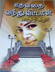 DevathaiVandhuVittal.pdf