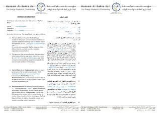 عقد عمل A3 مؤسسة حسام.docx