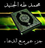 14 - Surah al-Balad.mp3