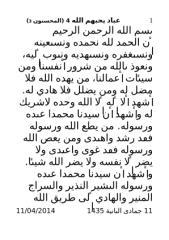 عباد يحبهم الله 4(المحسنون3).doc