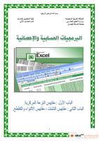 احصاء اكسل.pdf