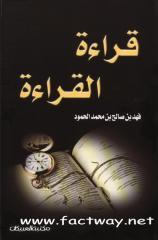 قراءة القراءة.pdf