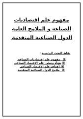 الاقتصاد الصناعى (word) .docx