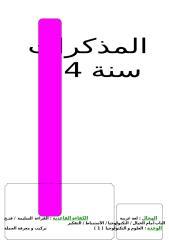 مذكرات لغة عربية السنة الرابعة متوسط.doc