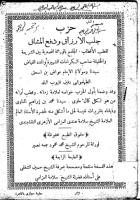 حزب جلب الارزاق.pdf